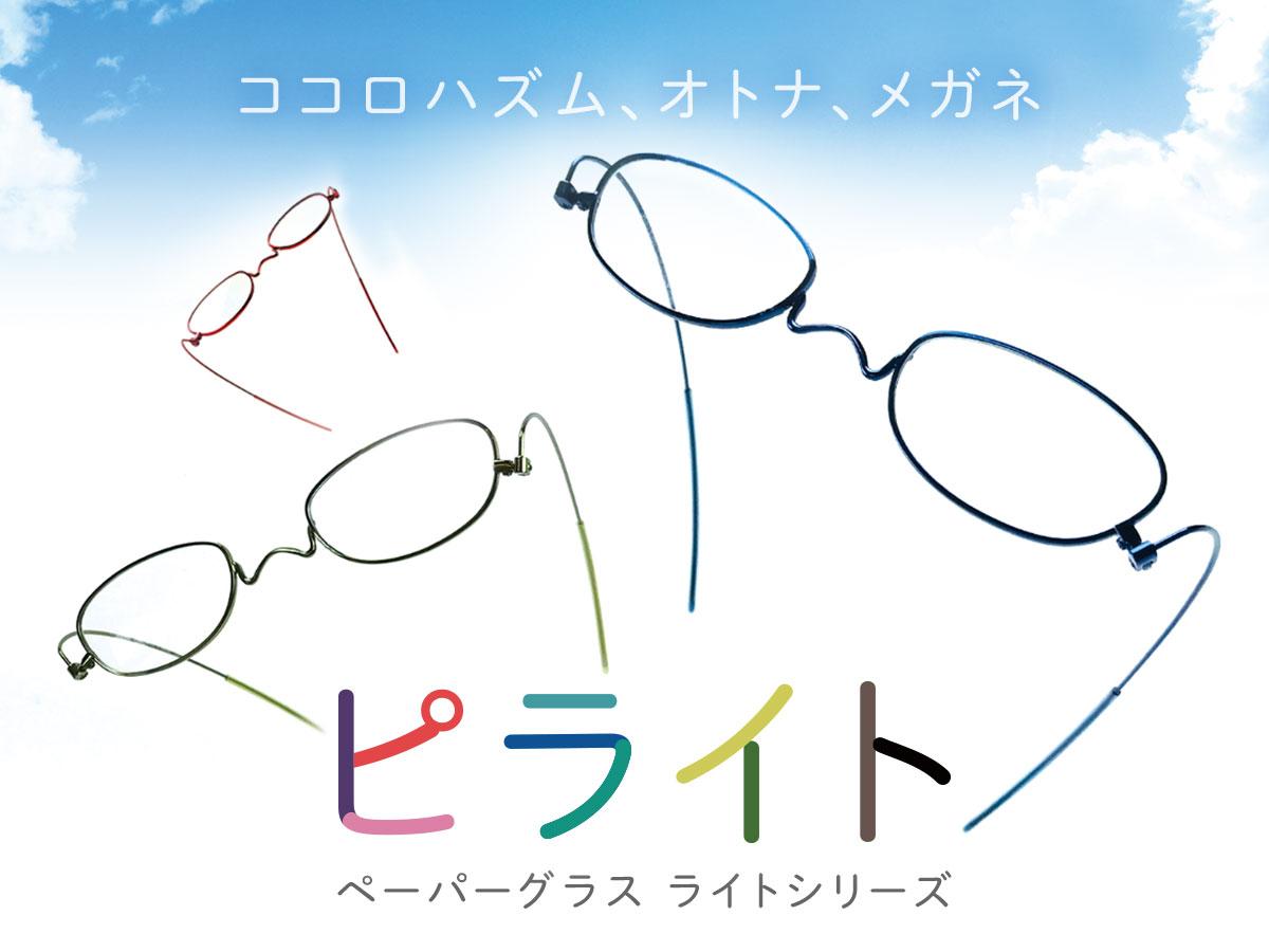 薄い老眼鏡ペーパーグラス ピライト登場