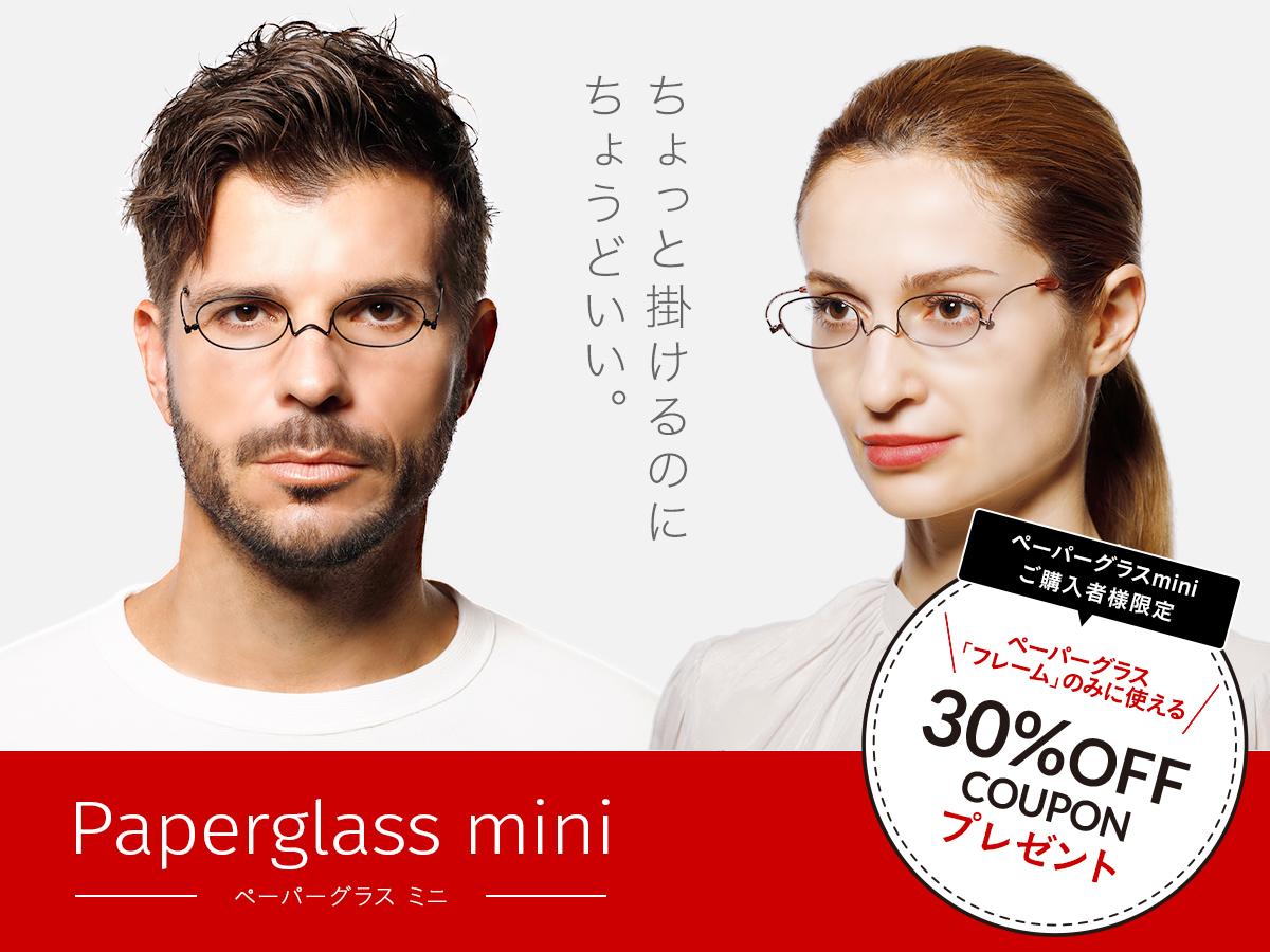こめかみでかける老眼鏡 めがね ペーパーグラス ミニ