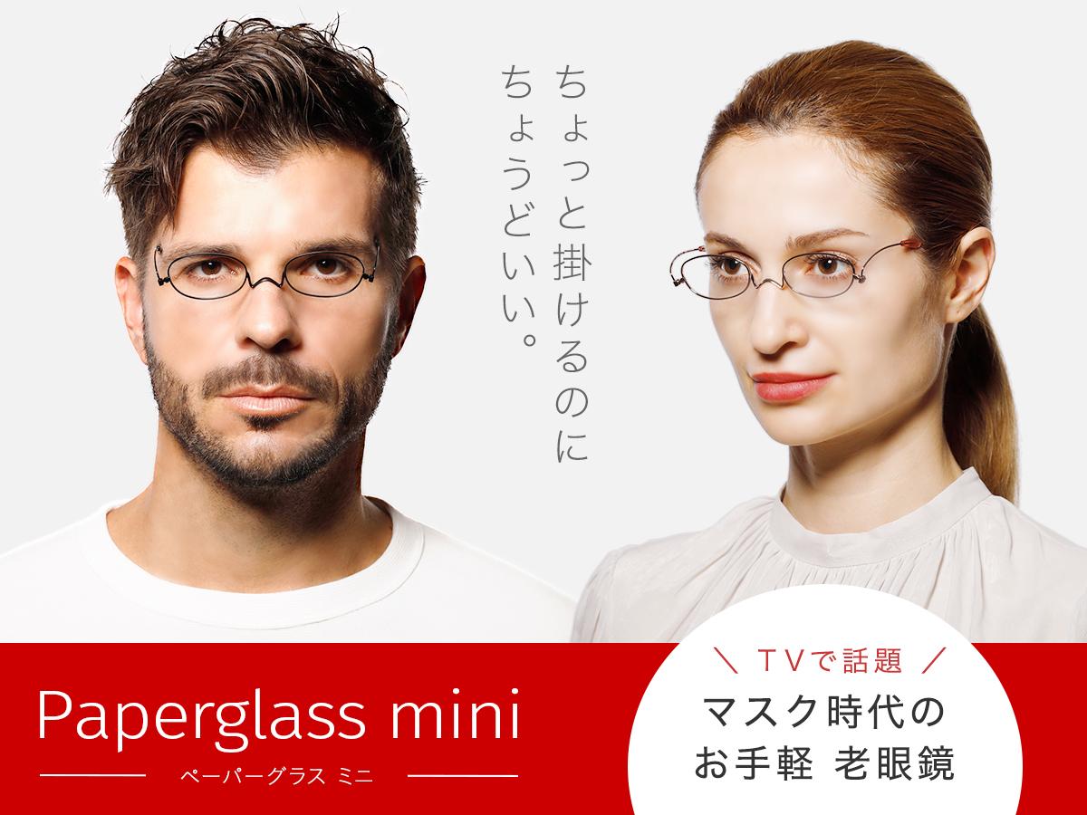 ペーパーグラス・ミニ