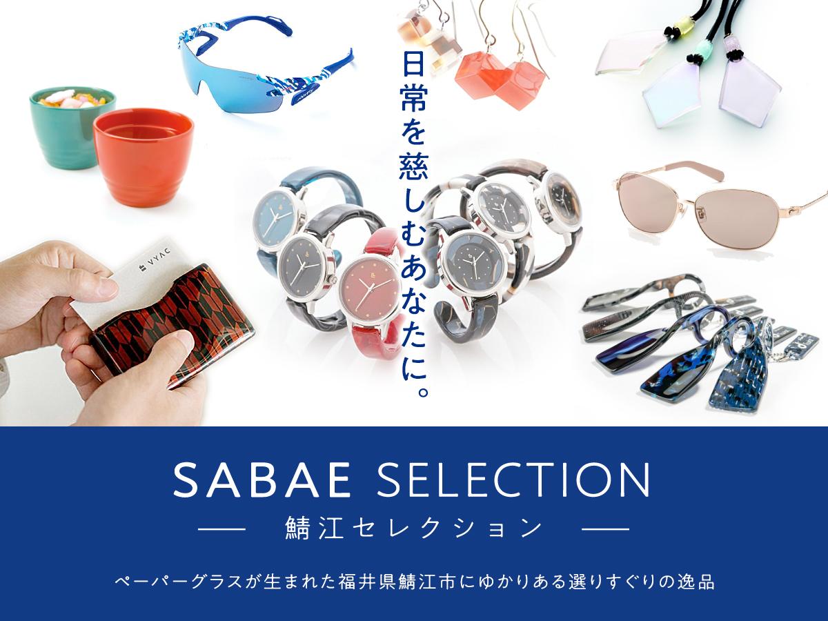 鯖江セレクション