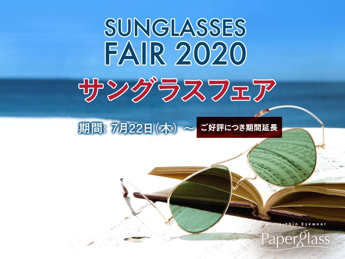【サングラスフェア 】夏に活躍するサングラスやリーディンググラスをお得にゲットできるチャンス!