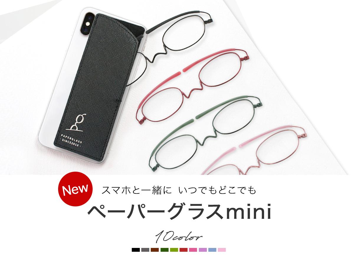 ペーパーグラス ミニ mini こめかみで掛ける老眼鏡 メガネ