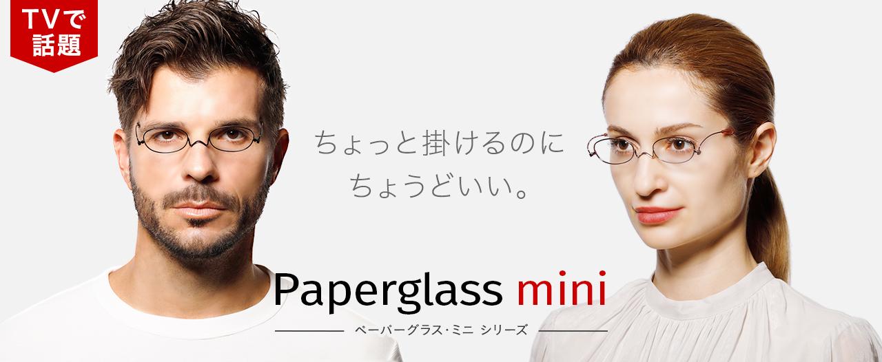 ペーパーグラス ミニ